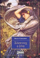 Σάσεναχ, η ξένη (Σάσεναχ #1, Μέρος 1 από 2) Diana Gabaldon