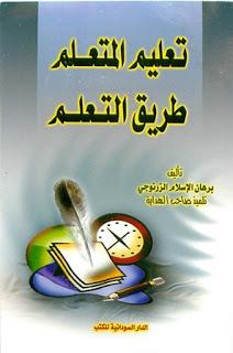 Instruction Of The Student: The Method Of Learning = Talim Al Mutaallim Tariq Al Taallum  by  Burhan al-Din Al-Zarnuji