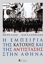 Η εμπειρία της Κατοχής και της Αντίστασης στην Αθήνα  by  Μενέλαος Χαραλαμπίδης