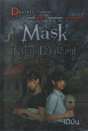 Mask หน้ากากหนังมนุษย์  by  เตมัน