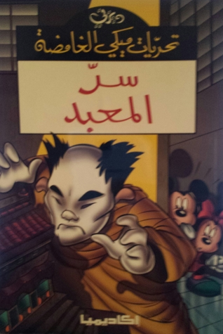 تحديات ميكي الغامضة : سر المعبد  by  Walt Disney Company