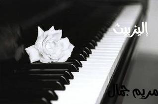 إليزبيث Mariam Gamal