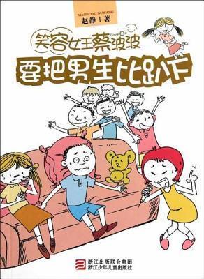 Smile Queen Cai Bobo: Better Than Boy Jing Zhao