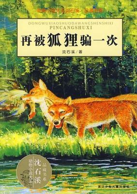 Cheated Twice a Fox by Shixi Shen