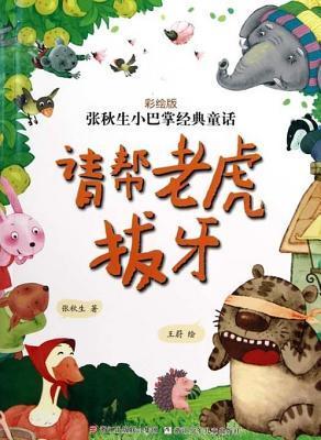 You Mo Li de Guai Cao Mei  by  Qiusheng Zhang