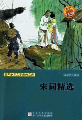 Song CI Poetry  by  Jianliang Li