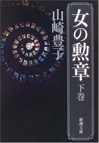 女の勲章 下巻 [Onna No Kunshō, Vol.2]  by  Toyoko Yamasaki