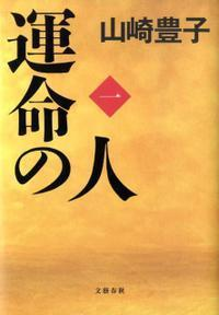 運命の人 一 [Unmei No Hito, Vol.1] Toyoko Yamasaki