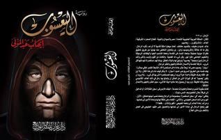 اليعسوب  by  Ehab Abdelmawla (إيهاب عبد المولى)