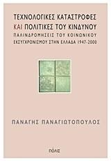 Τεχνολογικές καταστροφές και πολιτικές του κινδύνου: Παλινδρομήσεις του κοινωνικού εκσυγχρονισμού στην Ελλάδα 1947-2000  by  ΠΑΝΑΓΗΣ ΠΑΝΑΓΙΩΤΟΠΟΥΛΟΣ