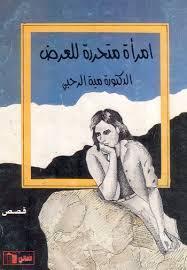 امرأة متحررة للعرض  by  ميّة الرحبي