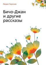 Бичо-Джан и другие рассказы Lidia Charskaya