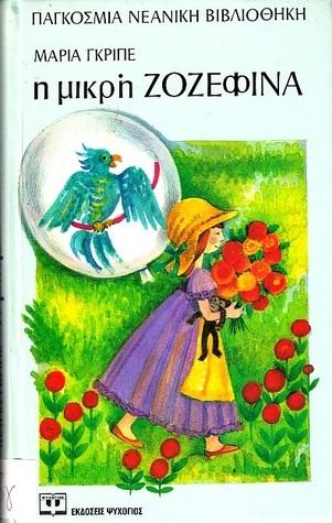 Η μικρή Ζοζεφίνα  by  Maria Gripe