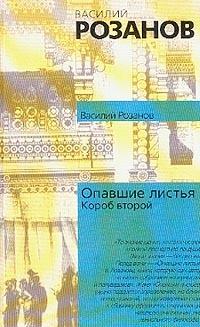 Уединенное  by  Vasily Rozanov