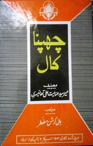 چھپنا کال Chhapnaa Kaal  by  میر سید عنایت علی تھانیسری Mir Syed Inayat Ali Thanesari