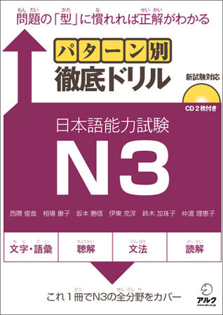 パターン別徹底ドリル日本語能力試験N3 俊哉 西隈