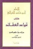 قواعد العقائد فى التوحيد  by  أبو حامد الغزالي