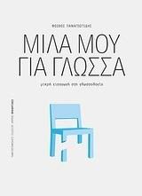 Μίλα μου για γλώσσα - Μικρή εισαγωγή στη γλωσσολογία  by  Φοίβος Παναγιωτίδης