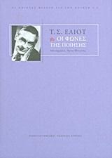 Οι φωνές της ποίησης  by  T.S. Eliot