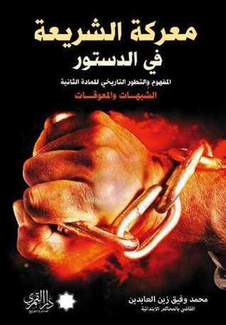 معركة الشريعة في الدستور  by  محمد وفيق زين العابدين