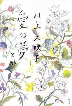 愛の夢とか [Ai no yume toka] Mieko Kawakami