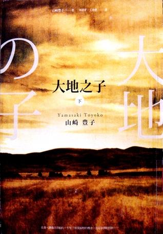 大地之子 下  by  Toyoko Yamasaki
