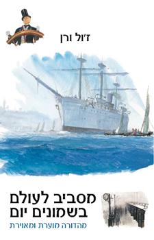 מסביב לעולם בשמונים יום - מהדורה מוערת ומאוירת Jules Verne