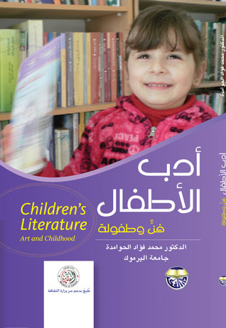 ادب الأطفال فن وطفولة محمد فؤاد الحوامدة