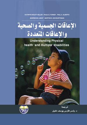 الاعاقات الجسمية والصحية والاعاقات المتعددة Kathryn W. Heller
