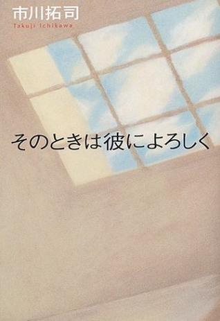 その時は彼によろしく  by  Takuji Ichikawa