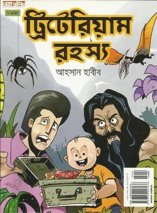 ট্রিটেরিয়াম রহস্য  by  Ahsan Habib