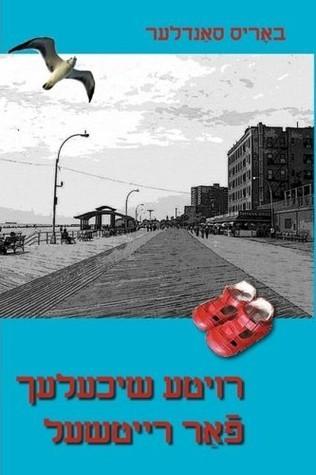 Royte Shikhlekh Far Reytshl: Tsvey Noveles Un Dertseylung (Red Shoes for Rachel: Two Novellas and a Story) Boris Sandler