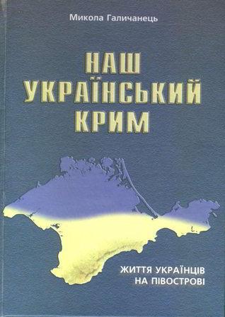 Наш український Крим Микола Галичанець