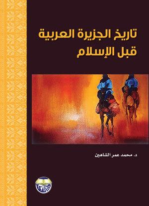 تاريخ الجزيرة العربية قبل الإسلام  by  محمد عمر الشاهين