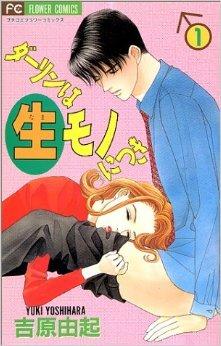Darling wa Namamono ni Tsuki 1  by  Yuki Yoshihara
