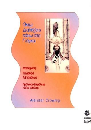 Οκτώ διαλέξεις πάνω στη Γιόγκα  by  Aleister Crowley