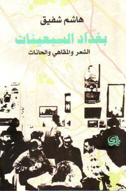 بغداد السبعينات: الشعر والمقاهي والحانات  by  هاشم شفيق