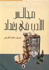 مجالس الأدب في بغداد  by  حسين حاتم الكرخي