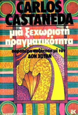 Μια ξεχωριστή πραγματικότητα - παραπέρα συζήτηση με τον Δον Χουάν Carlos Castaneda