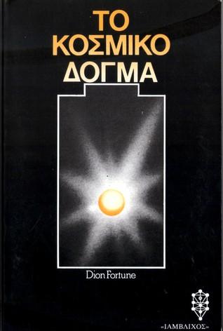 Το κοσμικό δόγμα Dion Fortune