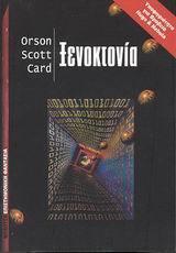 Ξενοκτονία  by  Orson Scott Card