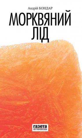 Морквяний лід  by  Андрій Бондар