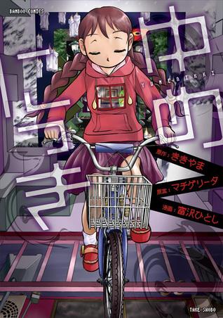 Yume Nikki Hitoshi Tomizawa