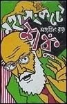 মহাসংকটে শঙ্কু (Shonku, #4)  by  Satyajit Ray