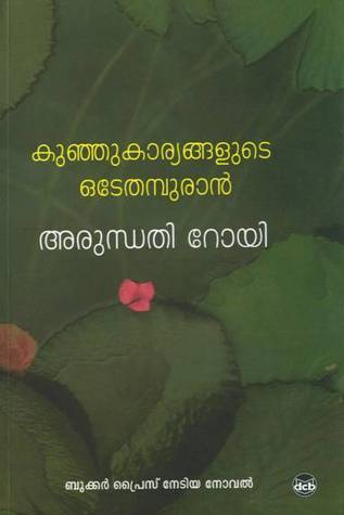 Kunju kaaryangalude odeythampuran | കുഞ്ഞുകാര്യങ്ങളുടെ ഒടേതമ്പുരാന് Arundhati Roy