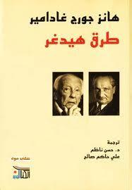 طرق هيدغر Hans-Georg Gadamer