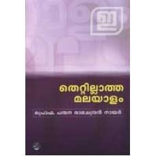 സമ്പൂര്ണ മലയാള സാഹിത്യ ചരിത്രം  by  Panmana Ramachandran Nair