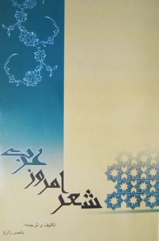 شعر امروز عرب ناصر زارع