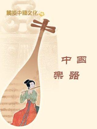 Chinese musical instruments Wang Zichu