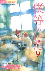 僕等がいた 9 [Bokura ga ita] Yuuki Obata